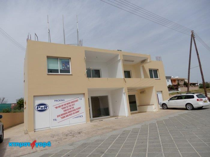 Other for sale in Paphos